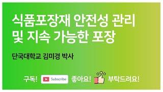 [2020 대한민국 친환경 패키징 포럼] 식품포장재 안…