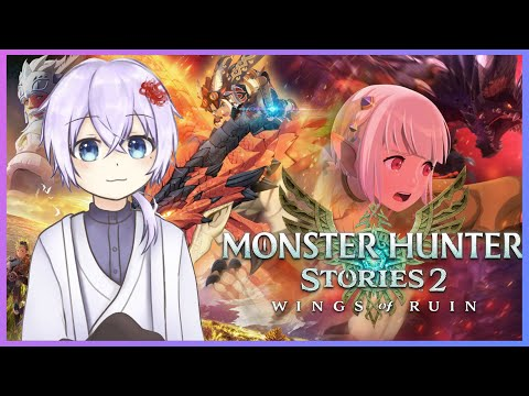 【Monster Hunter Stories 2:破滅之翼】想打到見到泡狐龍【#りり配信】