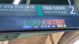 【ATOS】接近放送「成城学園前行き」各駅停車「成城学園前、行きが、まいります」ダイヤ改正で誕生