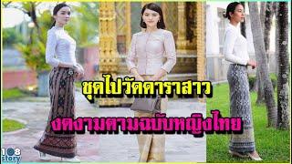 รวมภาพ ชุดไปวัดของ 10 นางเอกสาว ใส่ผ้าไทย นุ่งซิ่น งดงามตามฉบับหญิงไทย