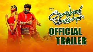 Kalavaani Mappillai Official Trailer   New Tamil Movie   Dinesh, Adhiti Menon   Gandhi Manivasakam