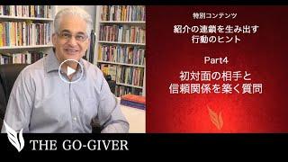 特別ビデオ講座part4『初対面の相手と信頼関係を築く質問』