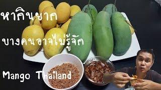 รีวิวกินมะม่วงหายาก บางคนไม่รู้จัก บางคนอาจไม่เคยได้ยินชื่อ : กิน ตาม ตังค์ : EP.42
