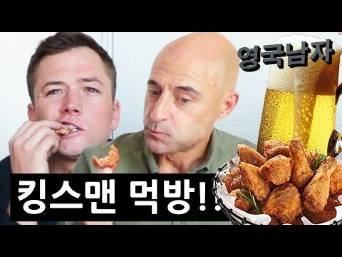 KINGSMAN actors try KOREAN CHICKEN and BEER!!!