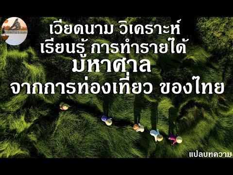 เวียดนาม วิเคราะห์ ศักยภาพการท่องเที่ยวของเวียดนามเทียบกับไทย เราจะทำเเบบไทยเพื่อนำรายได้อย่างมากมาย