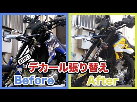 【2万円で色替え】WR250R/Xのデカール張り替え【工賃ゼロ】
