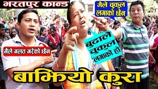 चुकुल लगाउने र भित्र पस्ने दुबै पक्ष मिडियामा|बुढा बुढिको कुरा बाझियो|Bharatpur kanda|GOOD TV|part 1