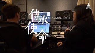 ACM傳承使命專輯—全碟試聽及製作MV