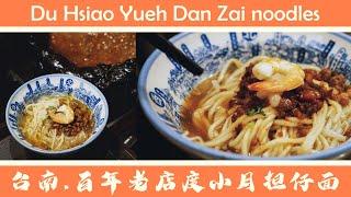 Tainan Du Hsiao Yueh Dan Zai Noodles Taiwan 台南百年老店度小月擔仔麵