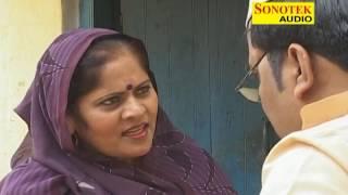Haryanvi Comedy Natak - Rangeela Chacha Part 4