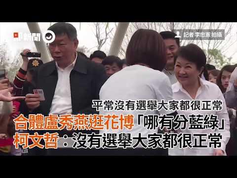 合體盧秀燕逛花博「哪有分藍綠」 柯文哲:沒有選舉大家都很正常