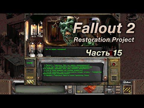Fallout 2: Restoration Project — Часть 15 (Гекко)