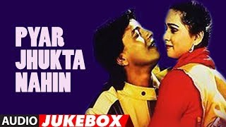 pyar-jhukta-nahin-hindi-film-audio-full-album-jukebox-mithun-chakraborty-padmini-kohlapure