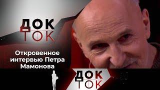Петр Мамонов: ангелы и демоны. Док-ток. Выпуск от 11.02.2021