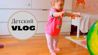 Детский Влог: Катя и Настя,  наши будни, играем, первые шаги)