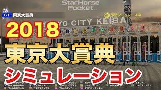 2018年 東京大賞典 シミュレーション 【過去10年データ競馬予想】