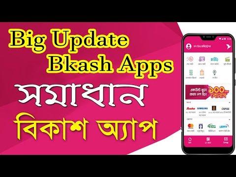 Bkash App Problem Solve   বিকাশ এপ এরর কোড ৭২৮৩ অফিসিয়াল সমাধান   New Bkash error Code 7283