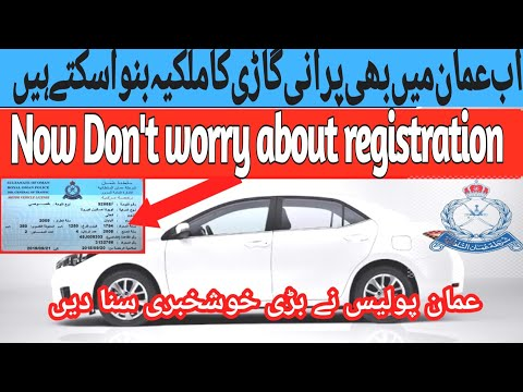 Oman police allowed Online renew vehicle | ROP introduces e-renewal system for vehicle registration from YouTube · Duration:  2 minutes 8 seconds