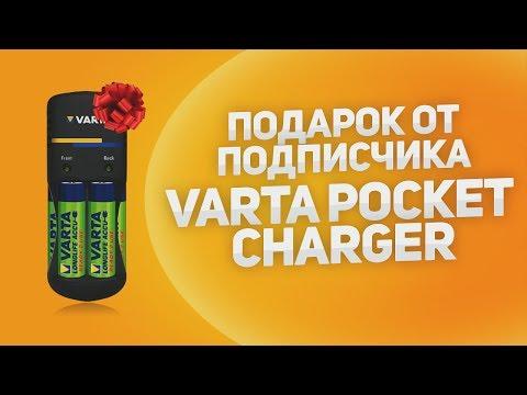 Подарок от подписчика Зарядное устройство Varta Pocket Charger