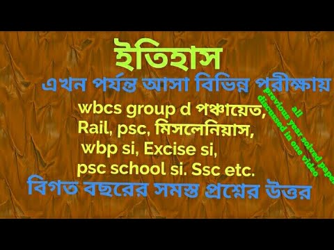 WB Psc Level History Part 2(600 Previous Year Solved Paper 2008 To 2019 ( Sorry For Errors Ans)