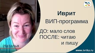 Наталья Ф | Интенсив 8 уроков иврита с Викторией Раз