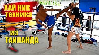 как научиться бить ХАЙ КИК техника, обучение, МУАЙ ТАЙ из ТАИЛАНДА. Как бить ХАЙКИК Тайский бокс