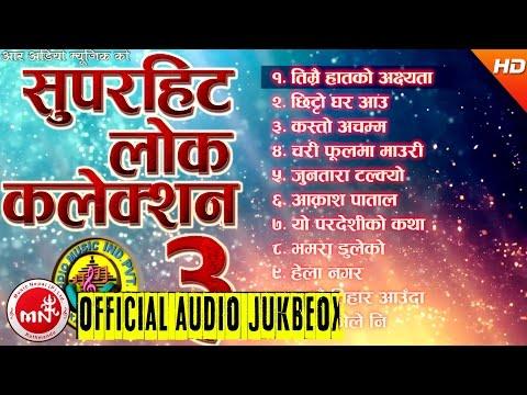 Superhit Lok Dohori Collecti  Audio Jukebox Vol  3  R Audio Music