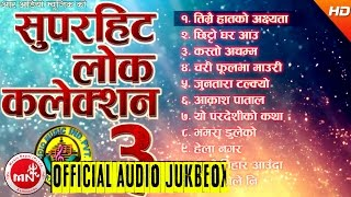 Superhit lok dohori collection | audio jukebox vol - 3 | r audio music