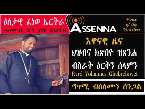 ASSENNA: Daily News & Message by Rvnd Yohannes Ghebrehiwet - Poem by Solomon Sengal - June 21, 2018