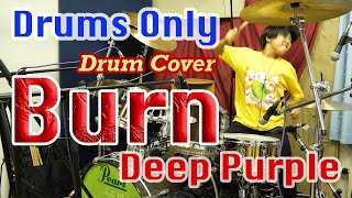 Burn - Deep Purple [Drums Only]  / Covered by Yoyoka [Session With Yoyoka]