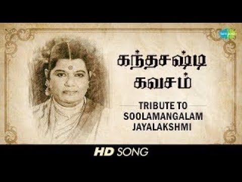 soolamangalam-jayalakshmi-skandha-shasti-kavasam-devotional-tamil-hd-song
