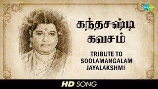 Soolamangalam Jayalakshmi  Skandha Shasti Kavasam  Devotional  Tamil  HD Song