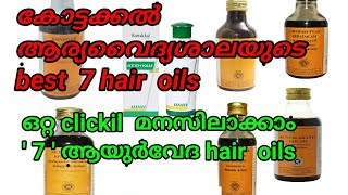 Kottakkal ayurveda  Hair Oils  Best 7 Hair  oil malayalam , കടടകകൽ  ആയർവദ  hair  oils