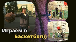 Играем в Баскетбол Кострома ))