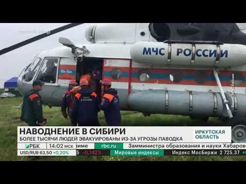 Наводнение в Иркутской области 2019. Наводнение в Сибири.