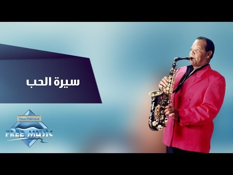 Samir Srour - Sert El 7ob | سمير سرور -  سيرة الحب