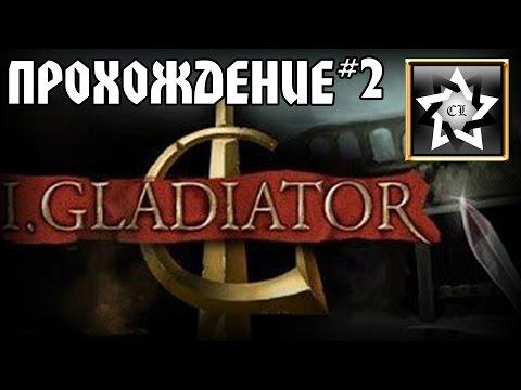 Прохождение I Gladiator (PC 2015) (2 часть)