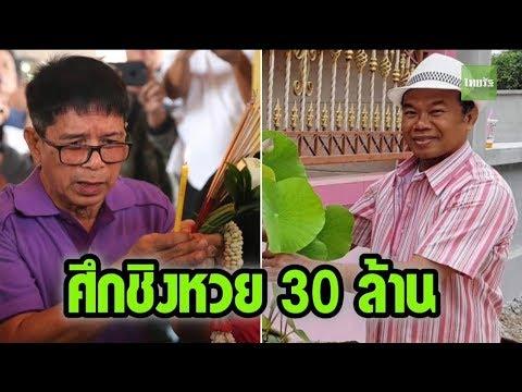 ระฆังยกใหม่ ศึกชิงหวย 30 ล้าน  | Thairath Online
