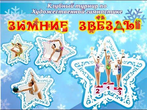 """II Клубный турнир """"Зимние звезды"""" (декабрь 2019)"""