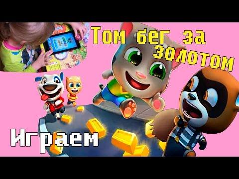 Яся играет в игру Том за золотом Yasya plays a game Talking Tom gold run