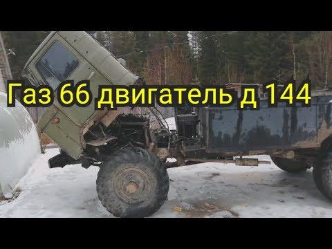 ГАЗ 66 двигатель т 40 д 144