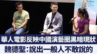 電影《歸途》啟發人性善念 魏德聖讚勇敢!|新唐人亞太電視|20190708