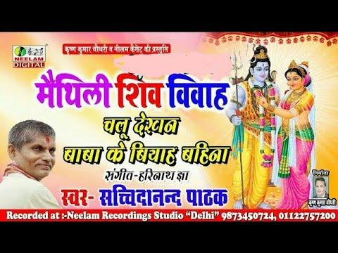 मैथिली शिव विवाह || चलु देखन बाबा के बियाह || Sachidanand Pathak || Chalu Dekhan Baba Ke Biyah