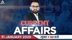 31 January Current Affairs 2020 | Current Affairs Today | Daily Current Affairs 2020 | Adda247