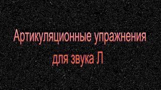 Артикуляционная гимнастика языка для звука Лл . Логопедические занятия.