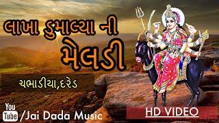 Lakha Dumalya ni Meldi | Makwana no mandvo | Jai Amra Dada | Jai Dada Music | 2017 | HD