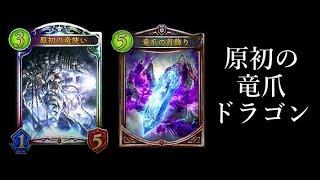 【シャドウバース】「原初の竜使い」を使った新感覚の竜爪ドラゴンが面白い!【Shadowverse】 thumbnail