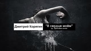 Дмитрий Корягин - В сердце моем (гр.Оригами acoustic cover)