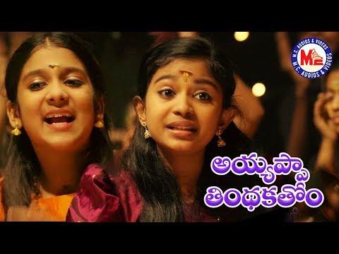 తిన్తకత్తోం-తిన్తకత్తోం-అయ్యప్పా-|-latest-ayyappa-devotional-video-song-telugu-|-ayyappa-song