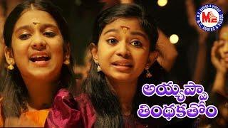 తిన్తకత్తోం తిన్తకత్తోం అయ్యప్పా | Latest Ayyappa Devotional Video Song Telugu | Ayyappa Song